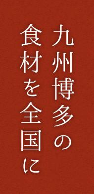 九州博多の食を全国に